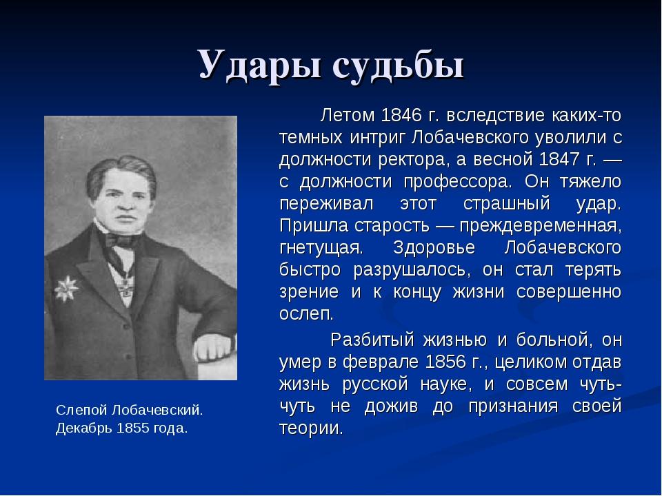 Удары судьбы Летом 1846 г. вследствие каких-то темных интриг Лобачевского у...