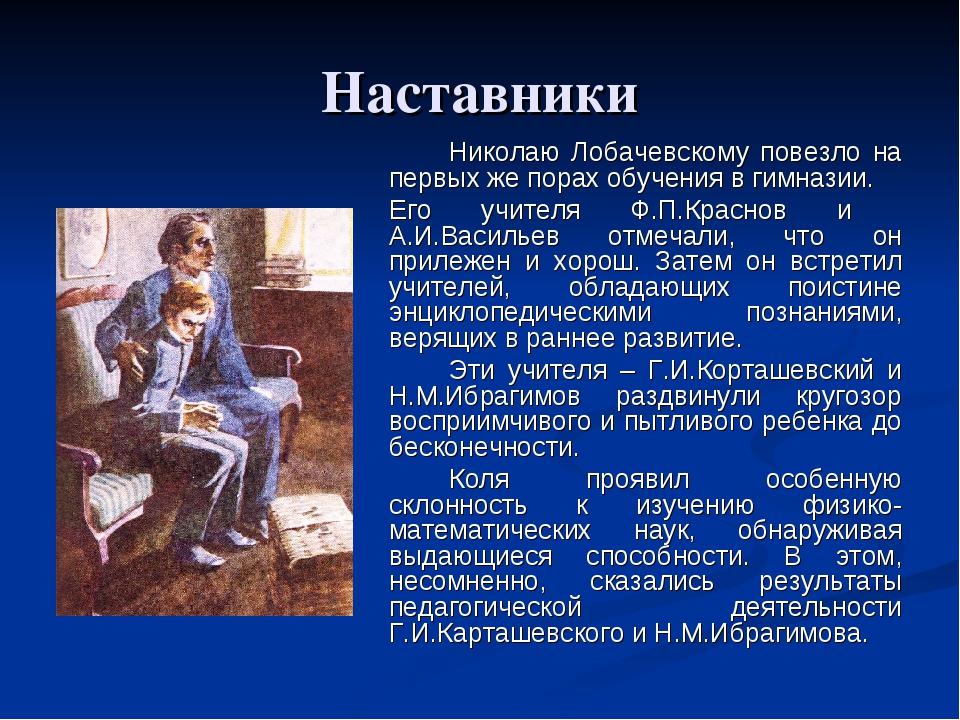 Наставники Николаю Лобачевскому повезло на первых же порах обучения в гимна...