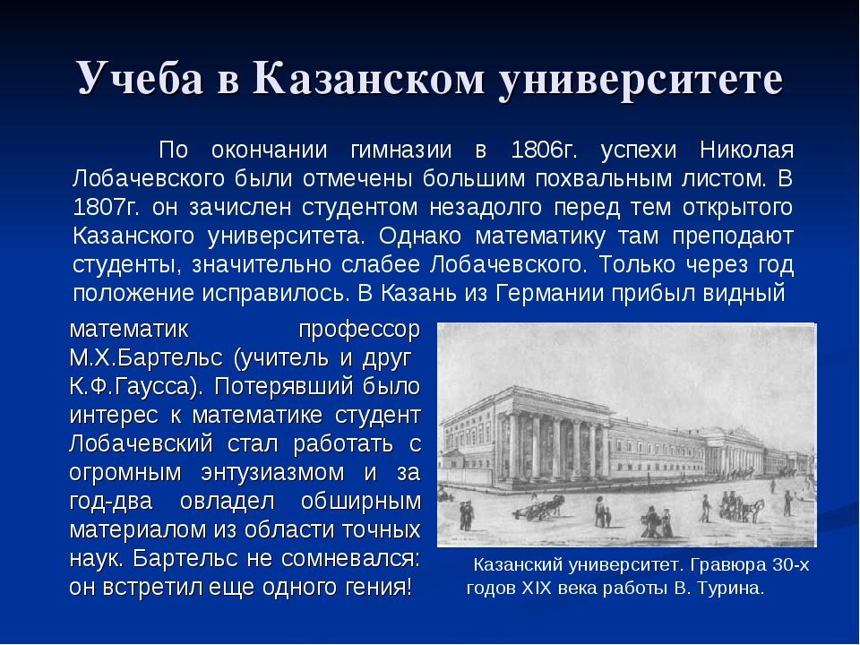 Учеба в Казанском университете математик профессор М.Х.Бартельс (учитель и д...
