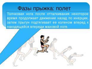 Толчковая нога после отталкивания некоторое время продолжает движение назад п