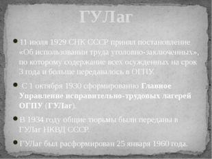 11 июля 1929 СНК СССР принял постановление «Об использовании труда уголовно-з