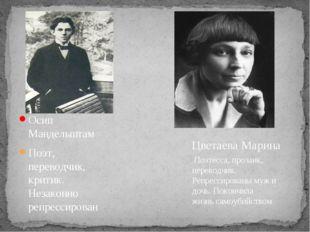 Осип Мандельштам Поэт, переводчик, критик. Незаконно репрессирован Цветаева М