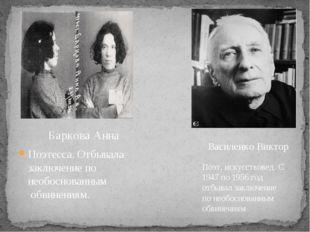 Поэтесса. Отбывала заключение по необоснованным обвинениям. Баркова Анна Вас