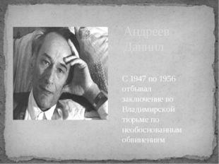 Андреев Даниил Андреев Даниил С 1947 по 1956 отбывал заключение во Владимирск