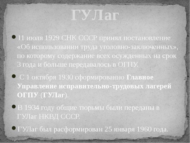 11 июля 1929 СНК СССР принял постановление «Об использовании труда уголовно-з...