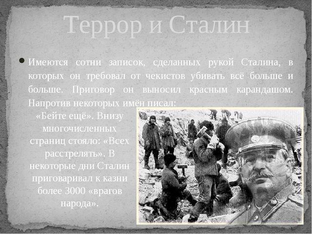 Имеются сотни записок, сделанных рукой Сталина, в которых он требовал от чеки...
