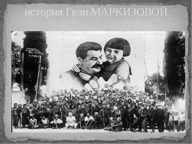 история Гели МАРКИЗОВОЙ