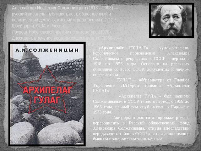 Алекса́ндр Иса́евич Солжени́цын (1918- 2008)— русский писатель, публицист,...