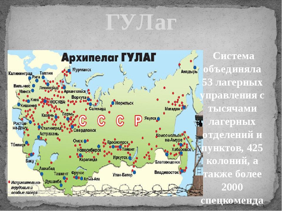 Система объединяла 53 лагерных управления с тысячами лагерных отделений и пу...