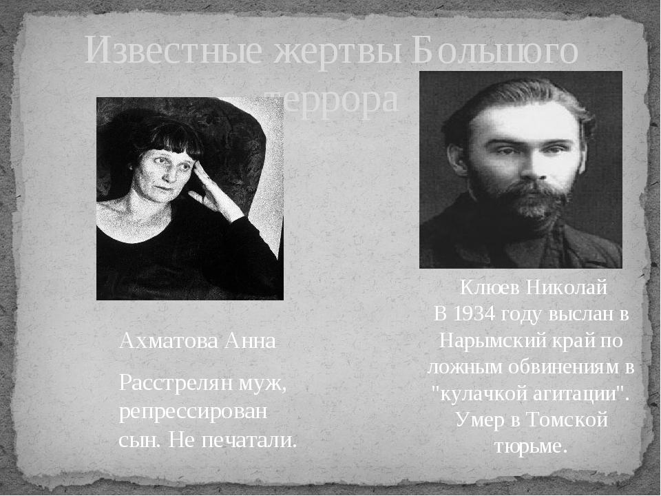 Известные жертвы Большого террора Ахматова Анна Расстрелян муж, репрессирован...