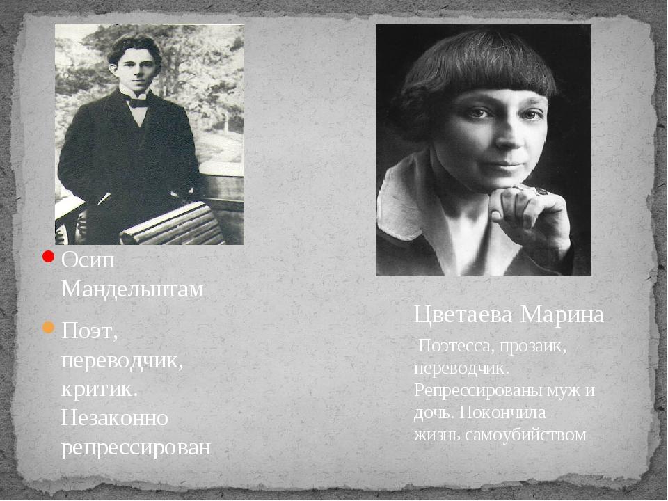 Осип Мандельштам Поэт, переводчик, критик. Незаконно репрессирован Цветаева М...