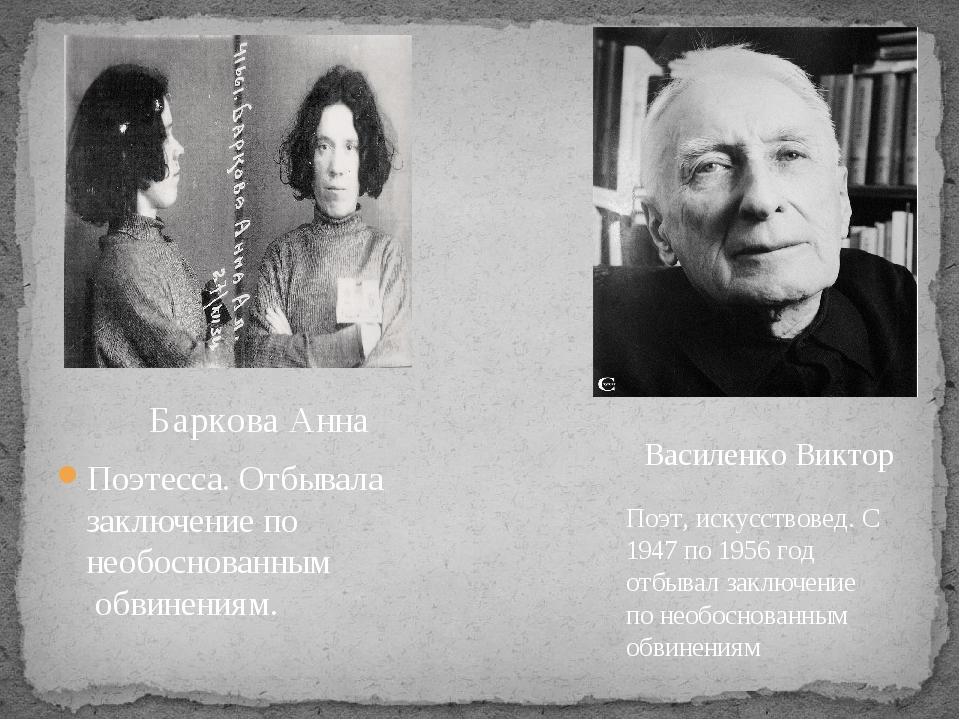 Поэтесса. Отбывала заключение по необоснованным обвинениям. Баркова Анна Вас...