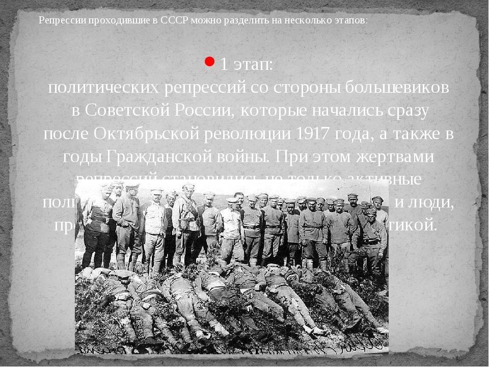 1 этап:политических репрессий со стороны большевиковвСоветской России, кот...