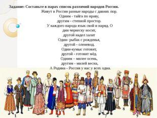 Задание: Составьте в парах список различий народов России. Живут в России раз