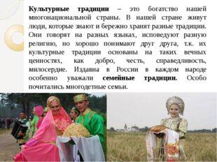 Культурные традиции – это богатство нашей многонациональной страны. В нашей с