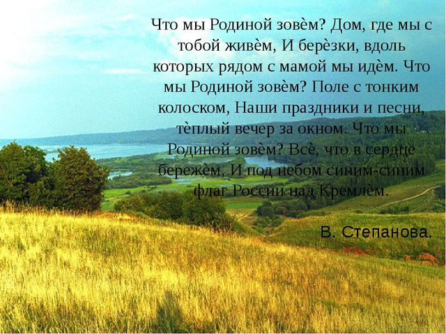Что мы Родиной зовѐм? Дом, где мы с тобой живѐм, И берѐзки, вдоль которых ряд...