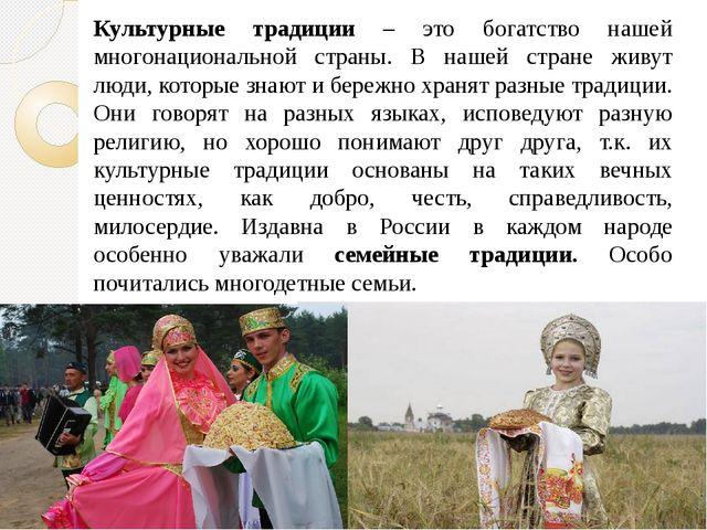 Культурные традиции – это богатство нашей многонациональной страны. В нашей с...