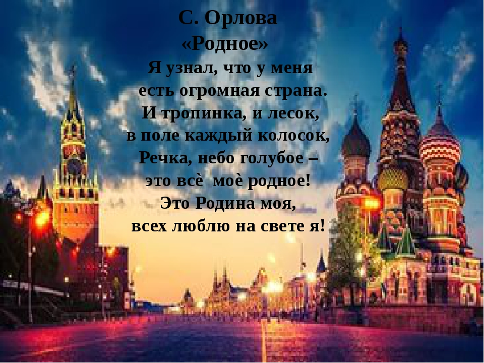 С. Орлова «Родное» Я узнал, что у меня есть огромная страна. И тропинка, и ле...