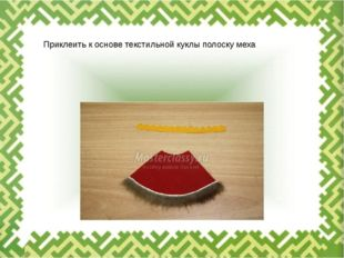 Приклеить к основе текстильной куклы полоску меха