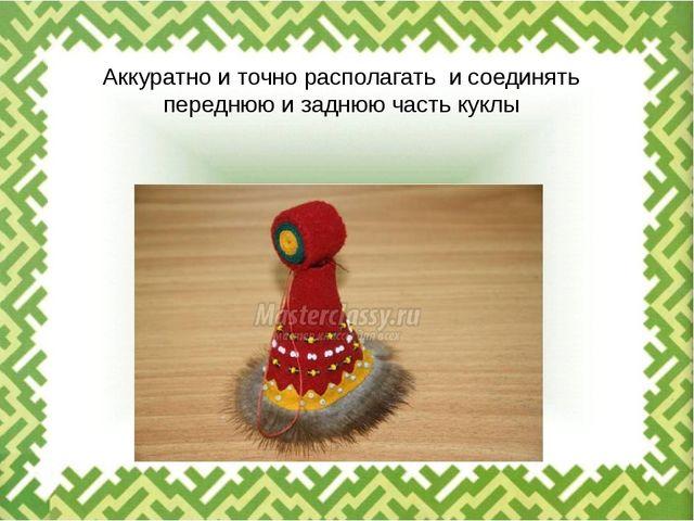 Аккуратно и точно располагать и соединять переднюю и заднюю часть куклы