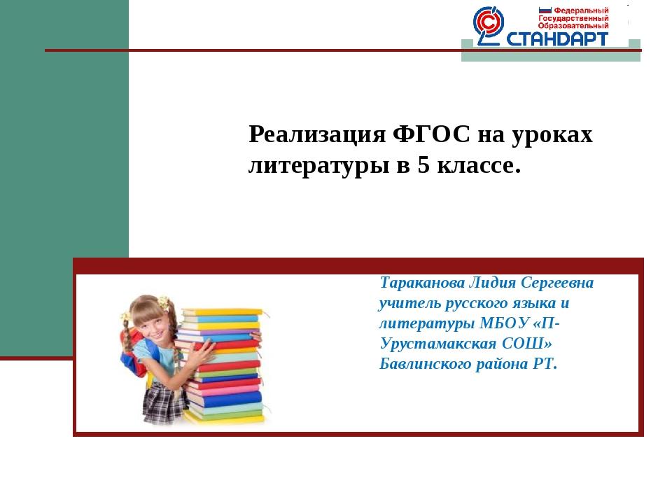 Реализация ФГОС на уроках литературы в 5 классе. Тараканова Лидия Сергеевна...