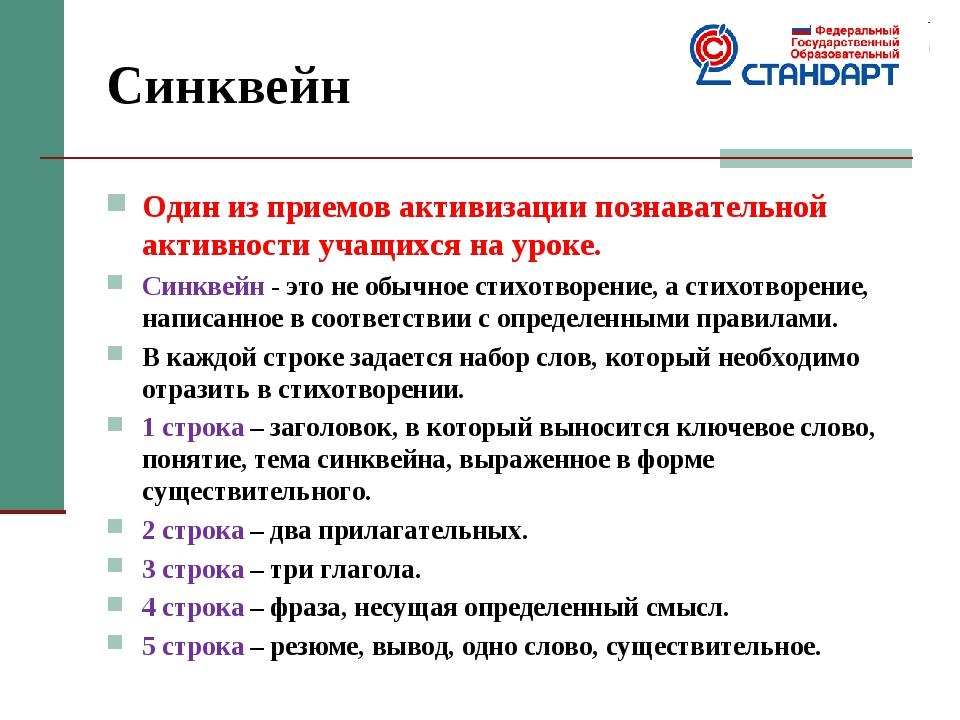 Синквейн Один из приемов активизации познавательной активности учащихся на ур...