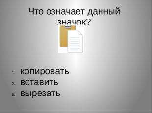 Что означает данный значок? копировать вставить вырезать