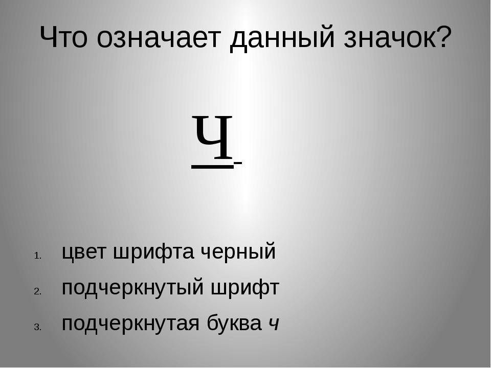 Что означает данный значок? цвет шрифта черный подчеркнутый шрифт подчеркнута...