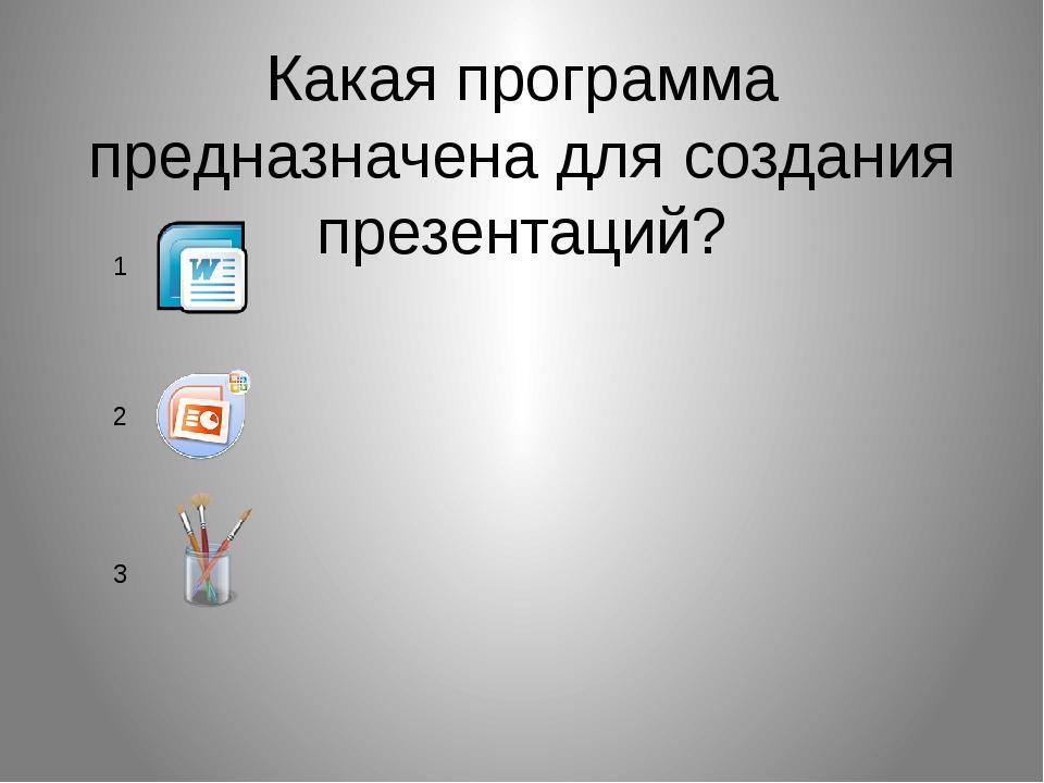 Какая программа предназначена для создания презентаций? 1 2 3