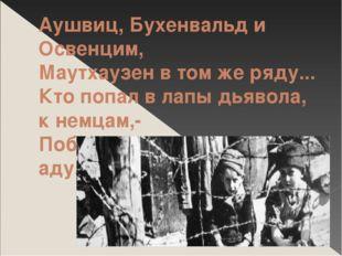 Аушвиц, Бухенвальд и Освенцим, Маутхаузен в том же ряду... Кто попал в лапы д