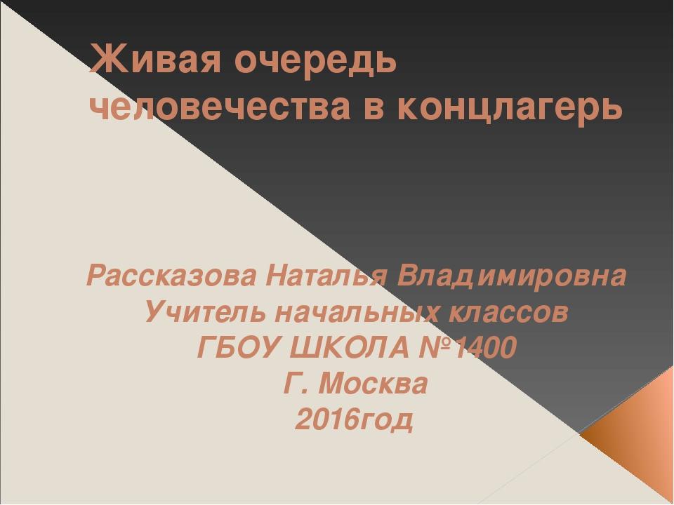 Живая очередь человечества в концлагерь Рассказова Наталья Владимировна Учите...