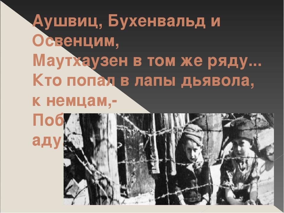 Аушвиц, Бухенвальд и Освенцим, Маутхаузен в том же ряду... Кто попал в лапы д...