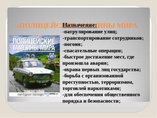 «ПОЛИЦЕЙСКИЕ МАШИНЫ МИРА Назначение: -патрулирование улиц; -транспортировани