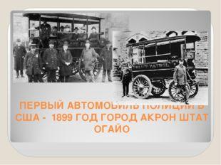 ПЕРВЫЙ АВТОМОБИЛЬ ПОЛИЦИИ В США - 1899 ГОД ГОРОД АКРОН ШТАТ ОГАЙО