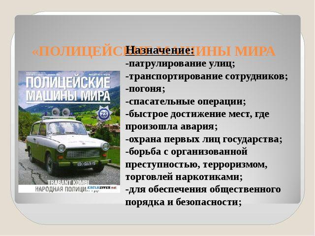 «ПОЛИЦЕЙСКИЕ МАШИНЫ МИРА Назначение: -патрулирование улиц; -транспортировани...