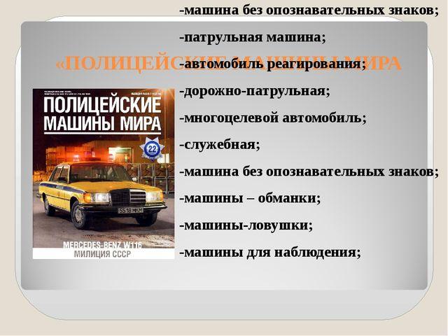 «ПОЛИЦЕЙСКИЕ МАШИНЫ МИРА : Виды машин: -машина без опознавательных знаков; -...