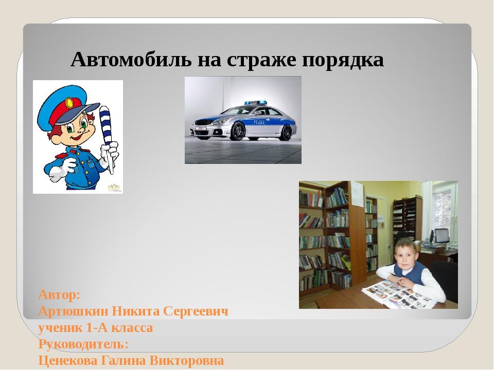 Автор: Артюшкин Никита Сергеевич ученик 1-А класса Руководитель: Ценекова Га...