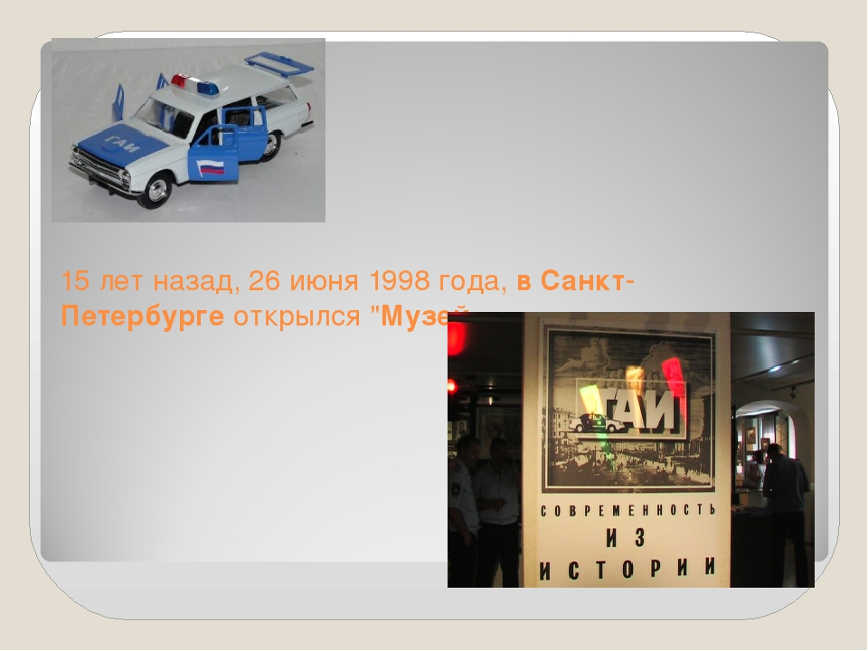 """15 лет назад, 26 июня 1998 года,вСанкт-Петербургеоткрылся """"Музей"""