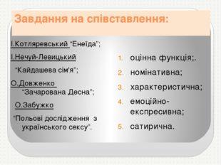 """Завдання на співставлення: І.Котляревський """"Енеїда""""; І.Нечуй-Левицький """"Кайда"""