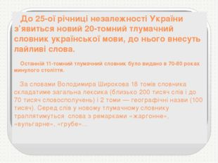 До 25-ої річниці незалежності України з'явиться новий 20-томний тлумачний сл