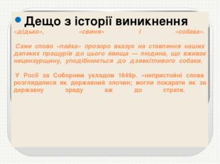 Турецький мандрівник Ельвія Челеві, що відвідав Україну 1657 року, лайливих с