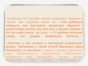 Письменник М.Горький у своєму оповіданні «Ярмарок у Говтві» про українців пи