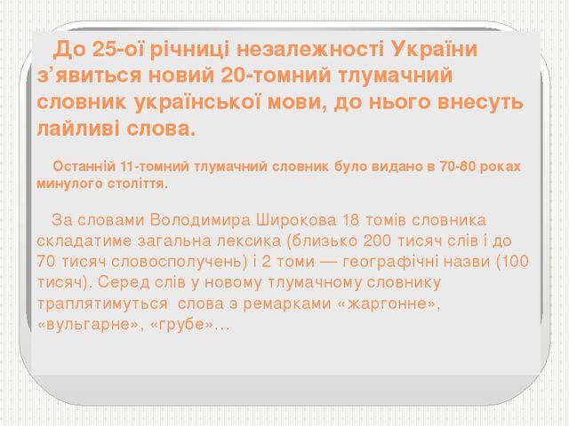 До 25-ої річниці незалежності України з'явиться новий 20-томний тлумачний сл...