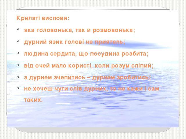 Крилаті вислови: яка головонька, так й розмовонька; дурний язик голові не пр...