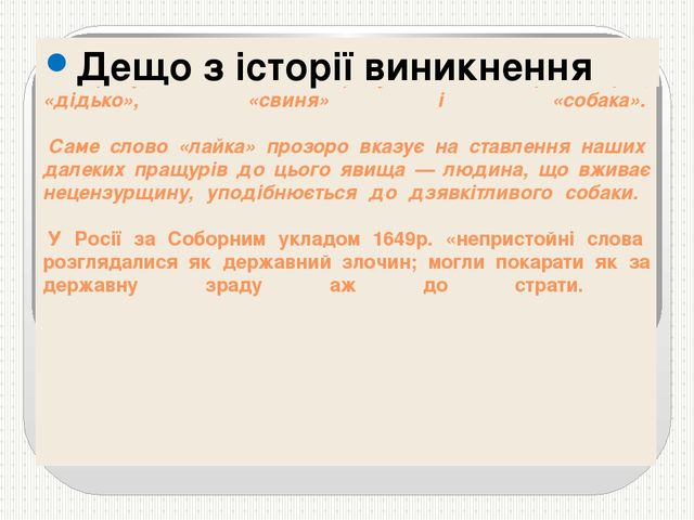 Турецький мандрівник Ельвія Челеві, що відвідав Україну 1657 року, лайливих с...