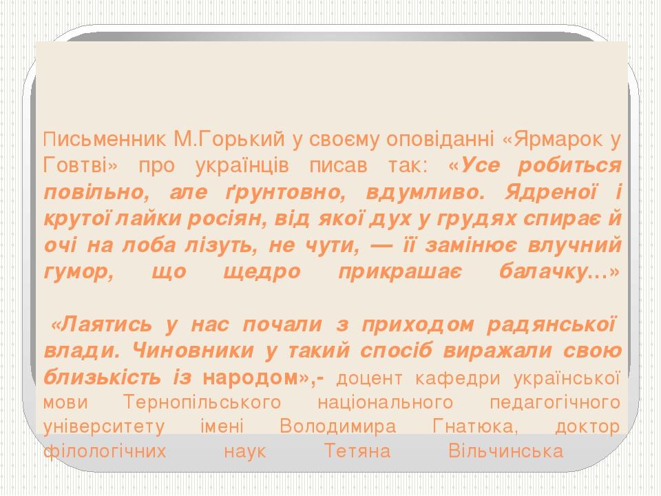 Письменник М.Горький у своєму оповіданні «Ярмарок у Говтві» про українців пи...