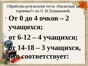 Обработка результатов теста «Насколько вы терпимы?» по О. И.Тушкановой. От 0