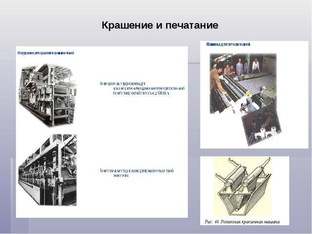 Крашение и печатание