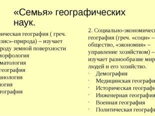 Д/З §3, вопр. №1-6 (устно), рубрика «Подумайте» №2 (письм.)