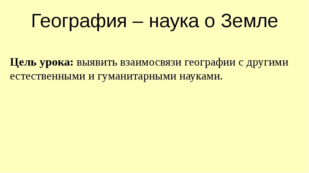 «Семья» географических наук. Физическая география ( греч. «физис»-природа) –...